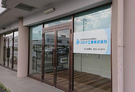 松江営業所